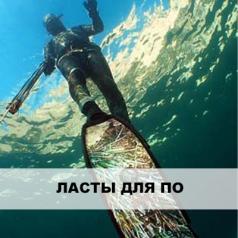 Как выбрать ласты для подводной охоты.